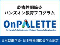 乾癬性関節炎ハンズオン教育プログラム「OnPALETTE™」